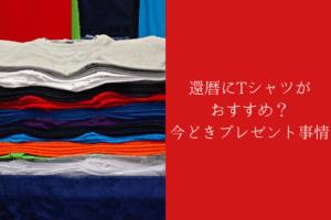 赤青黄色などカラフルなカラーのTシャツが重ねられて置かれている