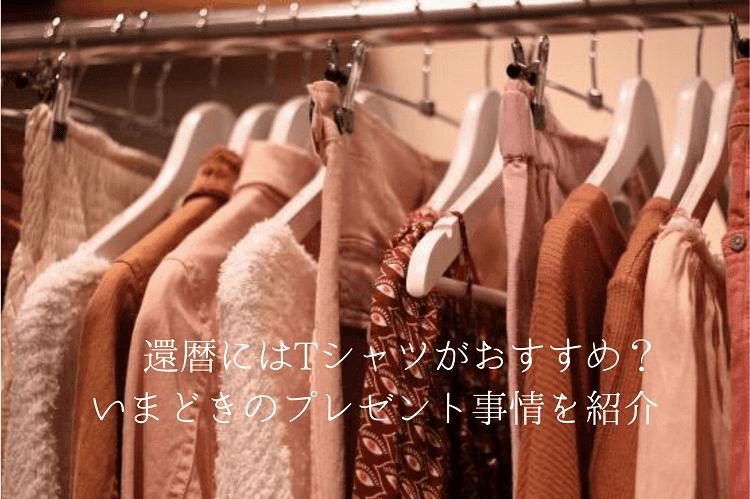 陳列されたTシャツや洋服