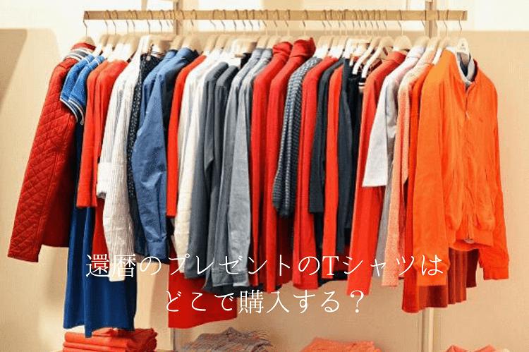 Tシャツや洋服を販売するショップ