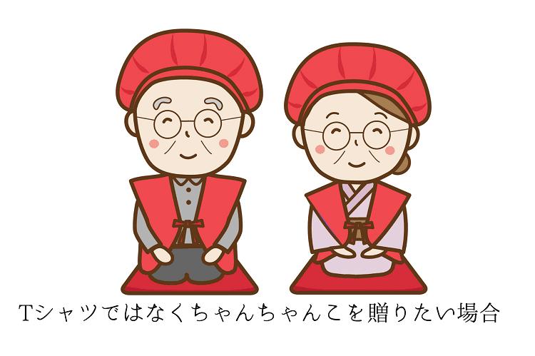 赤いちゃんちゃんこを着た夫婦