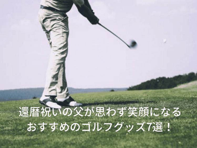 男性がゴルフでちょうどボールを打った瞬間の写真