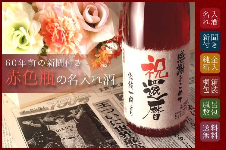 60年前の新聞が付いた赤色瓶の名入れ酒