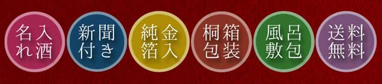 名入れ酒/新聞付き/純金箔入り/桐箱包装/風呂敷包/送料無料