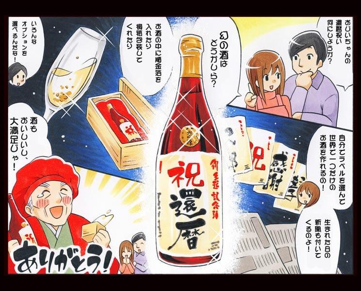 還暦祝いに贈る名入れ酒の魅力がわかるイラスト