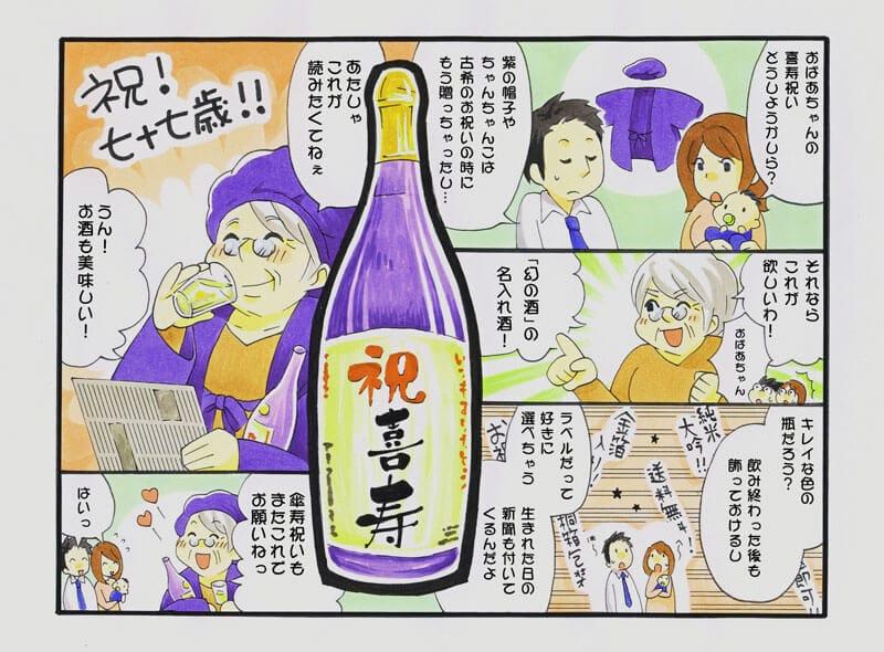 喜寿のプレゼントに家族で酒好きの母親に名入れ酒をプレゼントする漫画