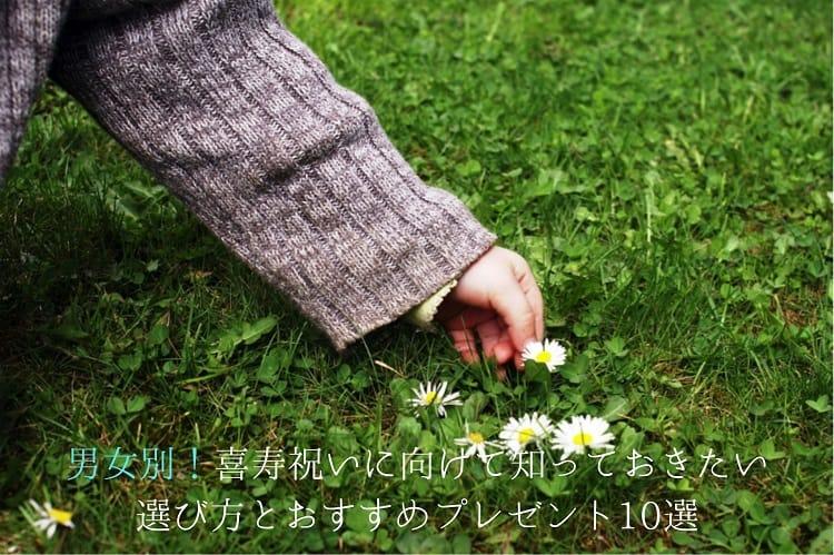 花をつむ手