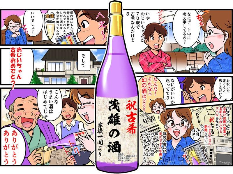 古希のお祝いに名入れ酒をプレゼントするストーリー漫画
