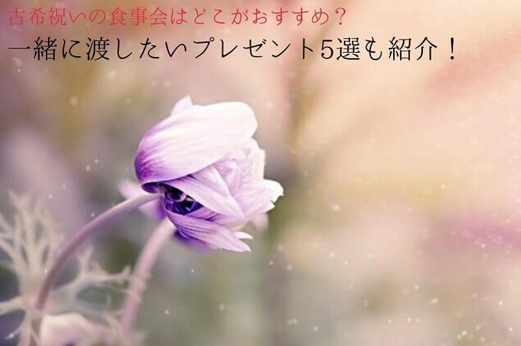 紫と白の淡い色みの花