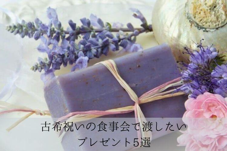 紫色の固形石鹸と紫色の花
