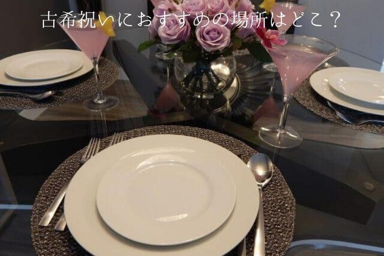 テーブルの上に皿やフォーク&ナイフ、お酒が入ったグラスなどが置かれている