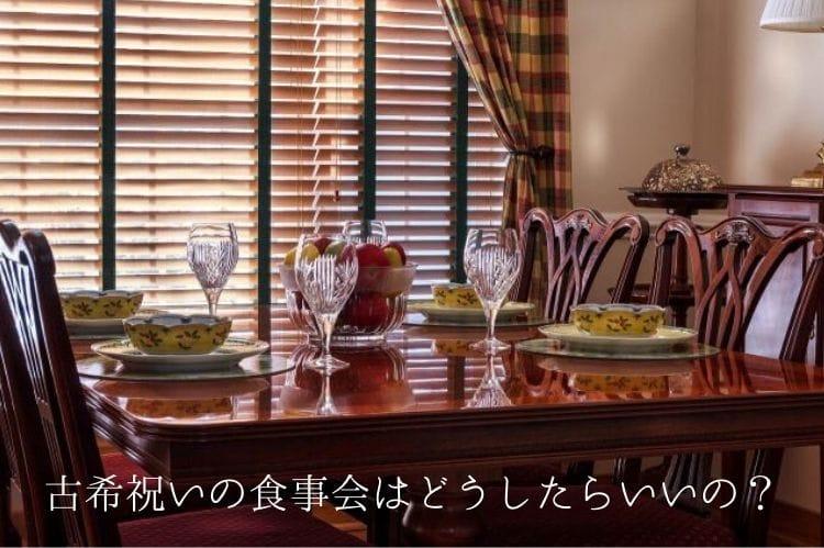 食事の準備がされたリビングテーブル