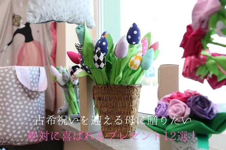 布で手作りしたチューリップの花束が窓際に置かれている