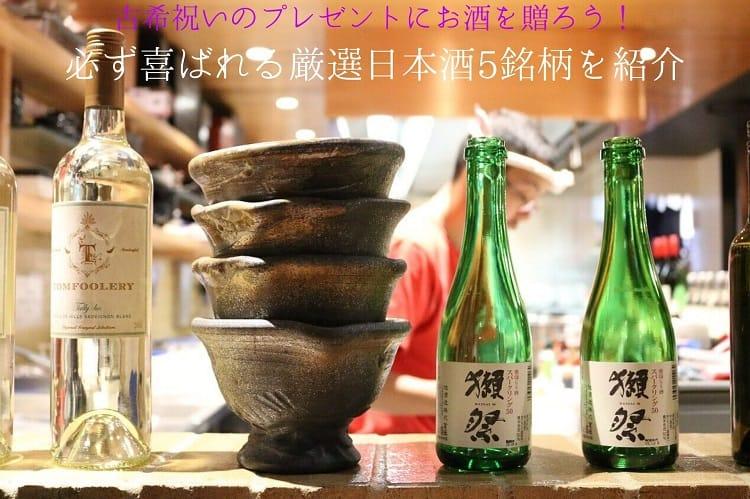 日本酒や海外のお酒が置かれた居酒屋