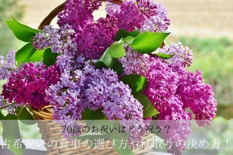 紫色のヒヤシンスの花が籠に入っている