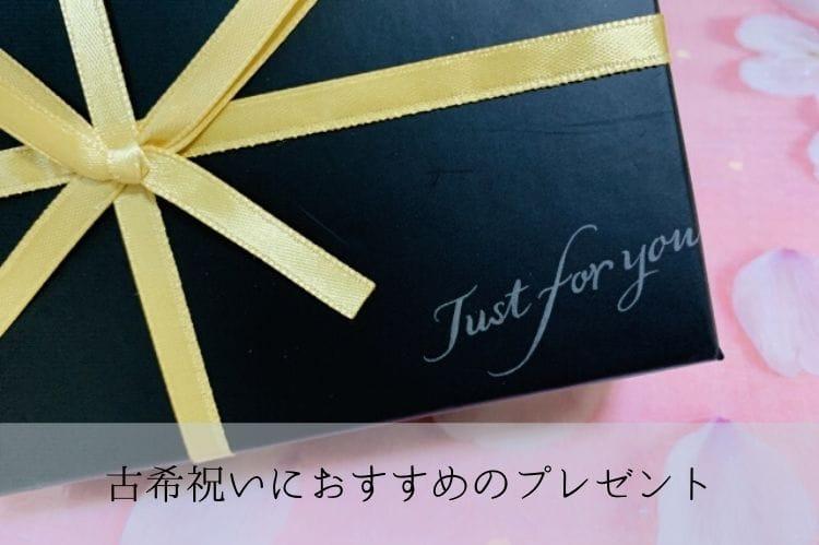 金色のリボンがついた黒のプレゼントボックス