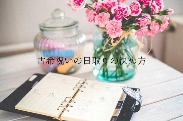 ピンクのカーネーションと手帳