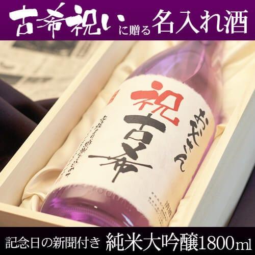 純米大吟醸1800ml 「紫龍」