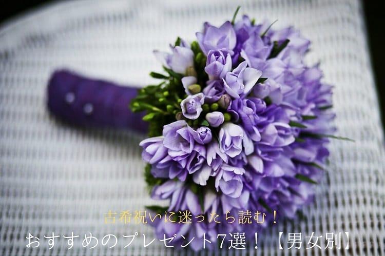紫色の花束、フラワーギフト