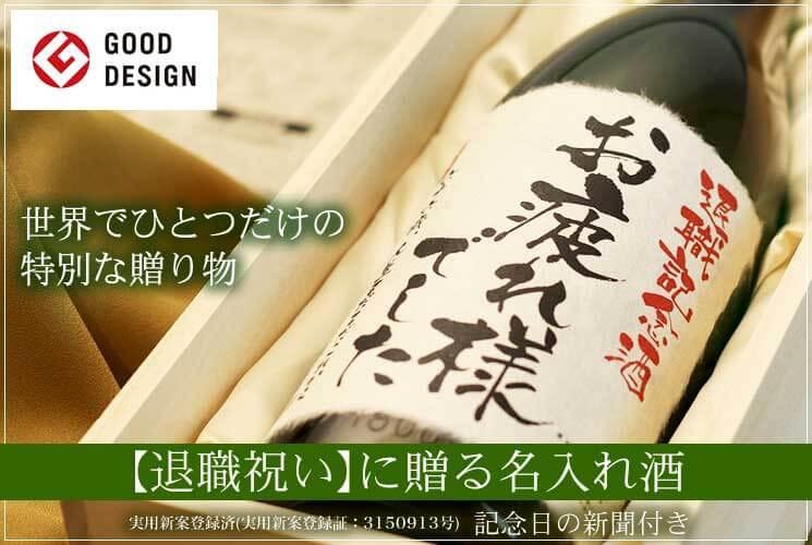 退職祝いの入社日の記念新聞付き名入れ酒の看板