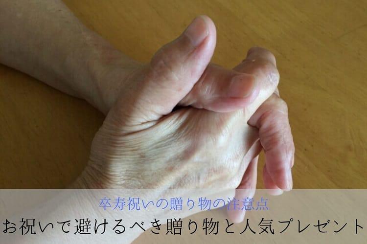 組まれた老いた手