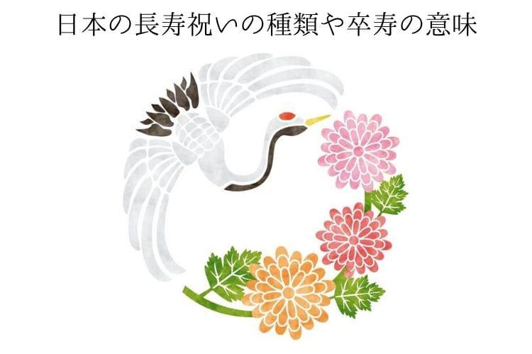 お祝い 卒寿