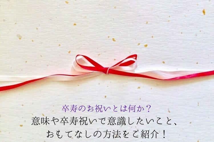 赤と白の紐でちょうちょ結び