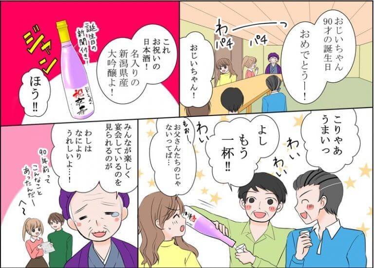 卒寿のお祝いに家族で名入れ酒をプレゼントする漫画