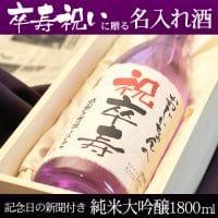 Named sake