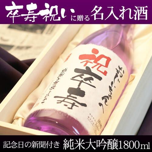 純米大吟醸1800ml 【紫龍】