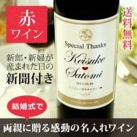 【結婚式・披露宴・結婚記念日】記念日新聞がついた世界で一つだけの名入れ赤ワイン【Days赤ワイン】イタリアワイン 750ml  ¥10,000