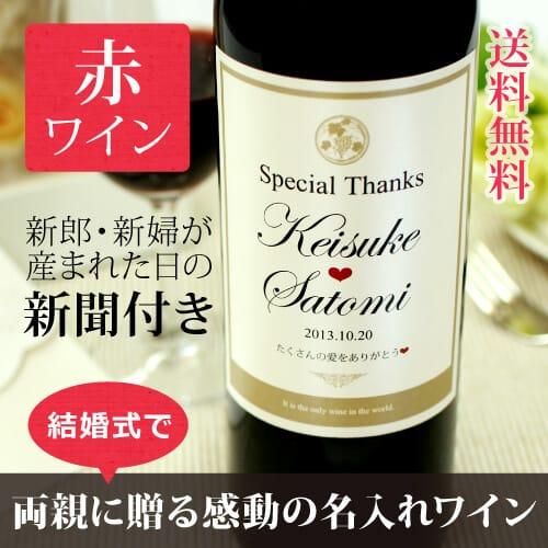 オリジナル名入れワイン
