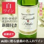 【結婚式・披露宴・結婚記念日】記念日新聞がついた世界で一つだけの名入れ白ワイン【Days白ワイン】750ml ¥10,000