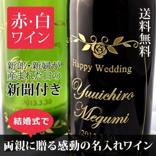 オリジナル彫刻ワイン
