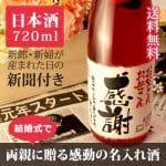 【披露宴や結婚式に】両親にプレゼントする新聞付き名入れ日本酒 純米大吟醸【華一輪】720ml【桐箱入り】【純金箔入り】 ¥14,000