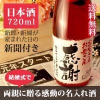 【披露宴や結婚式に】両親にプレゼントする新聞付き名入れ日本酒 純米大吟醸【華一輪】720ml【桐箱入り】【純金箔入り】 ¥13,800