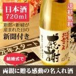 【披露宴や結婚式に】両親へのプレゼントに贈る究極の名入れ日本酒 純米大吟醸【巴月】オリジナル名入れ酒 720ml ¥13,800