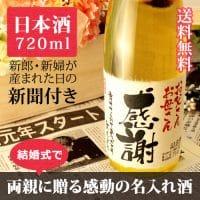 【披露宴や結婚式に】両親へのプレゼントに贈る究極の名入れ日本酒 純米大吟醸【巴月】オリジナル名入れ酒 720ml ¥14,000