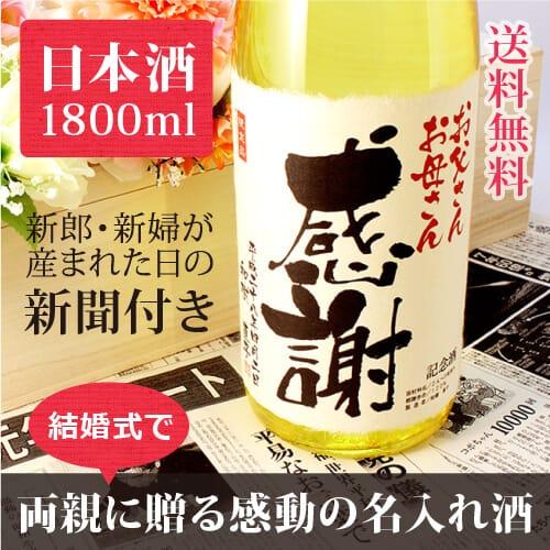 オリジナル名入れ酒「黄凛」