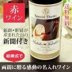 【結婚式・披露宴・結婚記念日】思い出の写真をワインラベルに!記念日新聞を添えて贈る、名入れフォト赤ワイン【Days赤フォトワイン】イタリアワイン 750ml ¥12,000