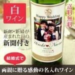 【結婚式・披露宴・結婚記念日】思い出の写真をワインラベルに!記念日新聞を添えて贈る、名入れフォト白ワイン【Days白フォトワイン】750ml ¥12,000