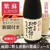【披露宴や結婚式に】お酒が飲めない方への贈り物はしそジュース【紫蘇レスベラ】のプレゼント 720ml ¥22,000