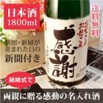 【披露宴や結婚式に】新聞付き名入れ日本酒 純米大吟醸【緑樹】1800ml【桐箱入り】【純金箔入り】 ¥18,000