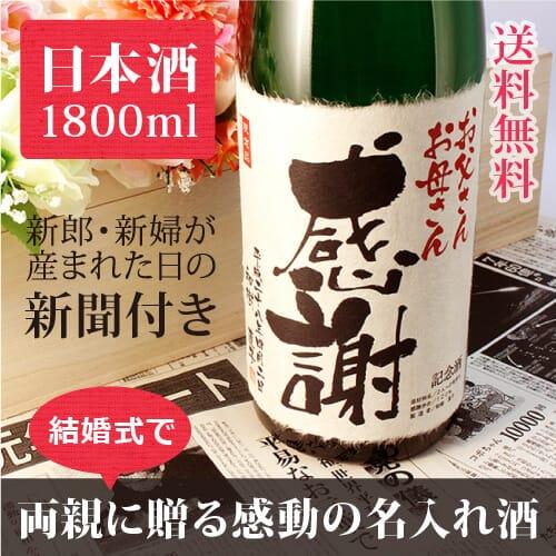 オリジナル名入れ酒「緑樹」