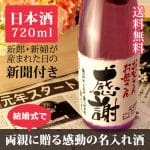 【披露宴や結婚式に】結婚式に贈る世界でひとつだけの名入れ日本酒 生まれた日の新聞付き【紫式部】 720ml ¥13,800