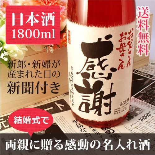 オリジナル名入れ酒「真紅」