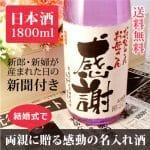 【披露宴や結婚式に】両親のプレゼントに贈る究極の名入れ日本酒 純米大吟醸【紫龍】オリジナル名入れ酒1800ml ¥18,000