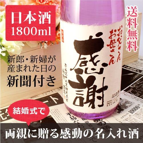 オリジナル名入れ酒「紫龍」