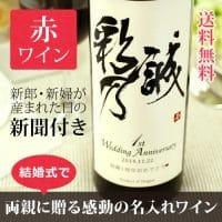 【結婚式・披露宴・結婚記念日】和名の名前入り記念日新聞付き赤ワイン【粋(すい)赤ワイン】イタリアワイン 750ml  ¥10,000
