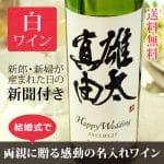 【結婚式・披露宴・結婚記念日】和名の名前入り記念日新聞付き白ワイン【粋(すい)白ワイン】750ml  ¥10,000