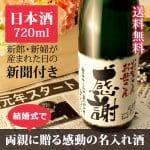 【披露宴や結婚式に】両親へのプレゼントに贈る究極の名入れ日本酒 純米大吟醸【緑瓶】オリジナル名入れ酒 720ml ¥13,800